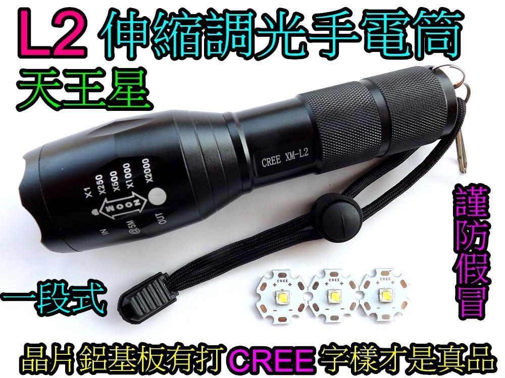 全台網購-一段式天王星美國CREE XM-L2 LED伸縮調光手電筒強光1200流明超亮光.騎車登山露營戶外照明釣魚