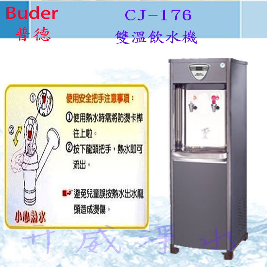 【全省免費基本安裝】Buder 普德 CJ-176 雙溫飲水機-內含RO純水機-享6期0利率