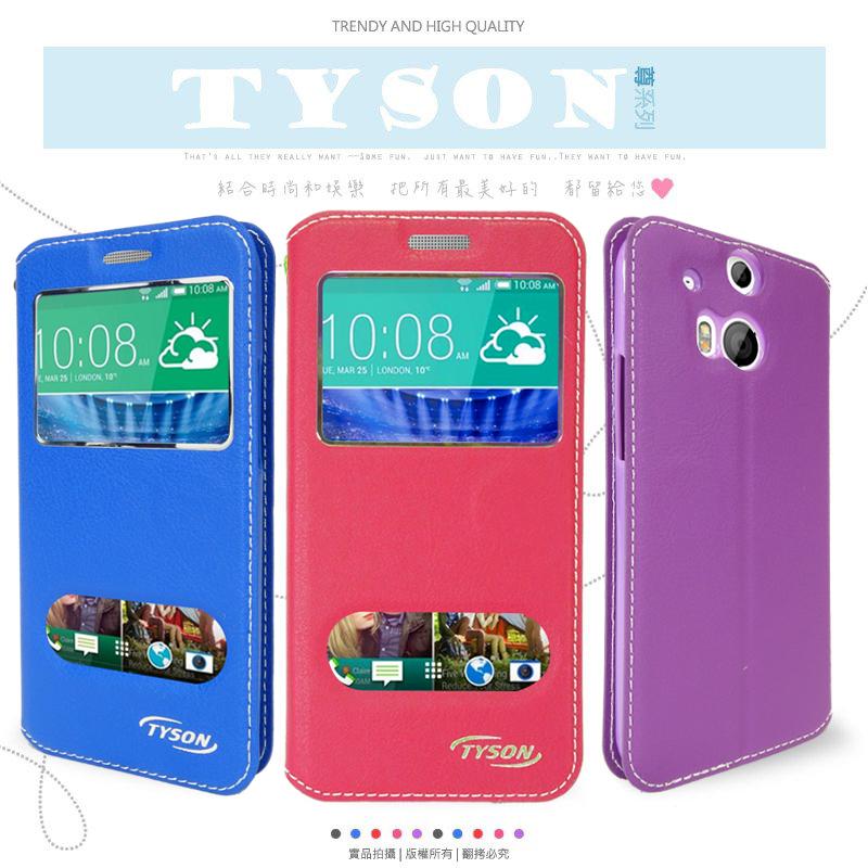 HTC M8 The All New HTC One 尊系列 雙視窗皮套/保護套/手機套/保護手機/免掀蓋接聽/軟殼