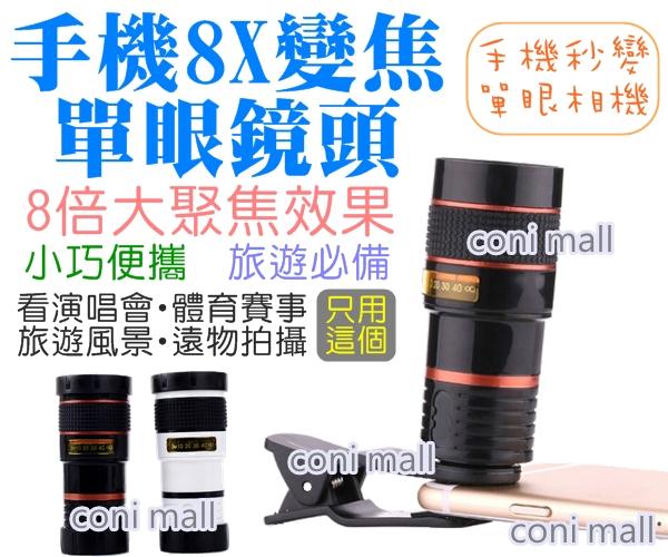 【coni shop】手機8倍變焦單眼鏡頭 8X 望遠鏡頭 長焦 手機鏡頭 手機單反 外掛 可手動調倍數 贈送鏡頭夾子