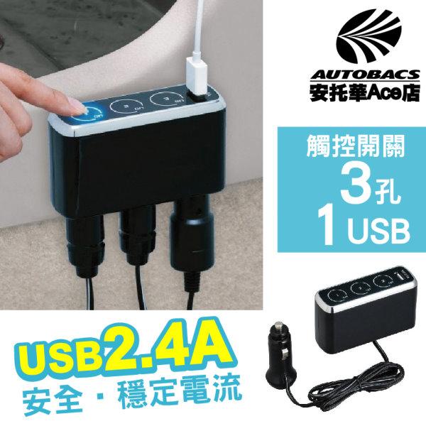 【日本獨家推薦款】SEIWA 3孔+USB觸控開關插座F252 (4905339054525)