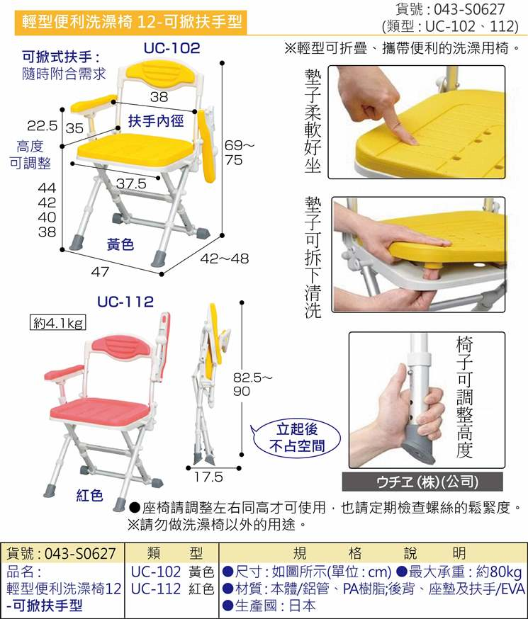 洗澡椅,可掀扶手式,折疊式,移動方便,收納方便不佔空間,重量輕盈