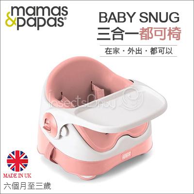 ?蟲寶寶?【英國mamas&papas】在家、外出、都可以。三合一都可椅-石英粉(六個月至三歲)《現+預》