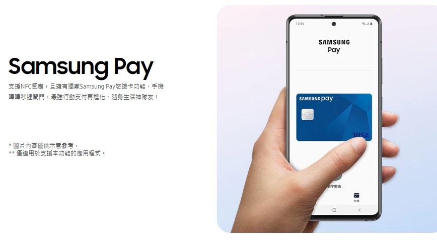 支援NFC感應,且擁有獨家Samsung Pay悠遊卡功能,手機嗶嗶秒過閘門,最強行動支付再進化,隨身生活神隊友!