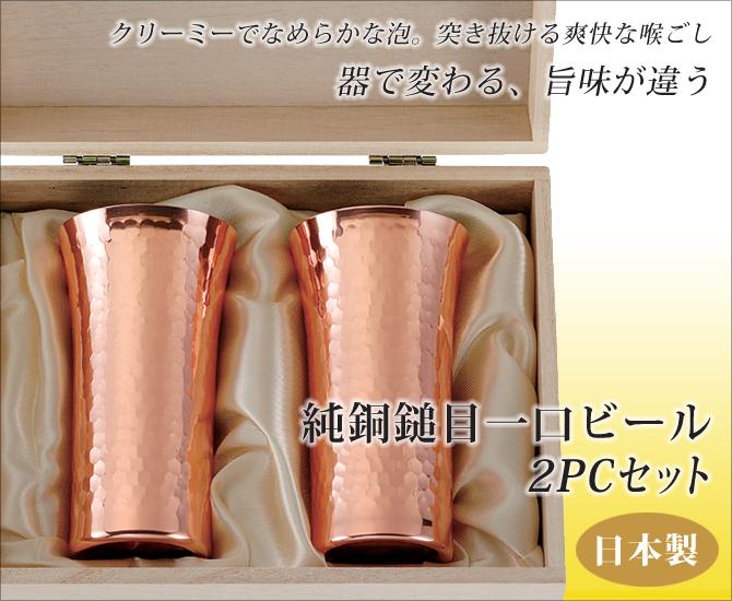 日本ASAHI食樂工房CNE926啤酒杯(2入)木盒包裝/純銅製
