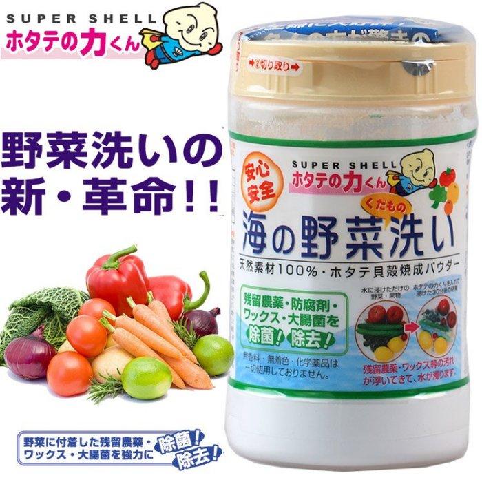 《任意門親子寶庫》【BG309】日本100%天然貝殼粉/蔬果清洗粉(90g)