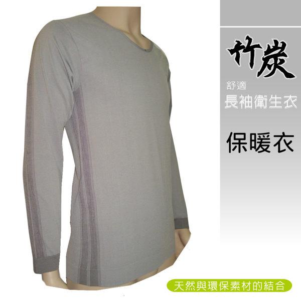 【台灣頂尖】遠紅外線竹炭保暖內衣(長袖衛生衣) 男款