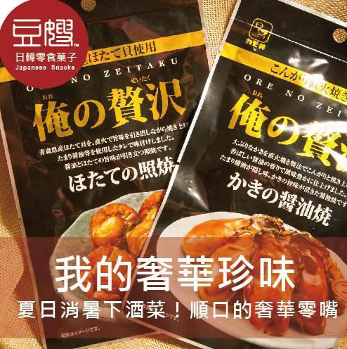 【即期特價】日本乾貨 我的奢華珍味(照燒扇貝/醬油牡蠣燒)