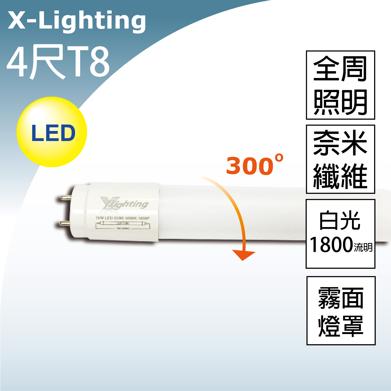 LED T8 4尺 奈米玻纖 競技版 燈管(白) 全周光 霧面 EXPC X-LIGHTING