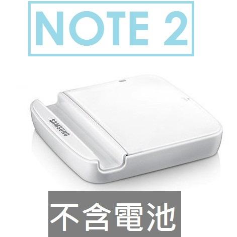 【原廠吊卡盒裝】三星 Samsung Galaxy NOTE2 (N7100) 原廠座充 (不含電池) NOTE 2