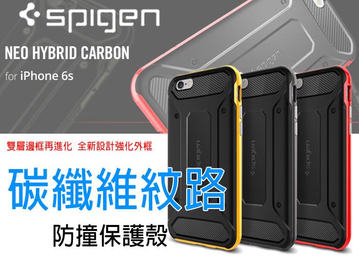 SPIGEN 5.5吋 iPhone 6/6S PLUS Neo Hybrid Carbon 碳纖維保護殼 i6+/iP6S+ 保護套 手機殼 手機框 手機套/防摔減震耐衝擊/TIS購物館