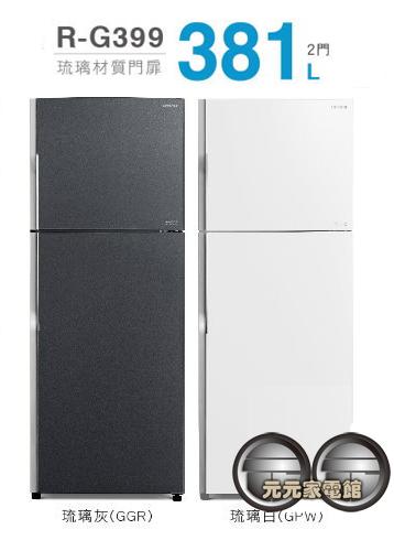 【HITACHI日立】381L雙門冰箱~R-G399~(限區配送+基本安裝)