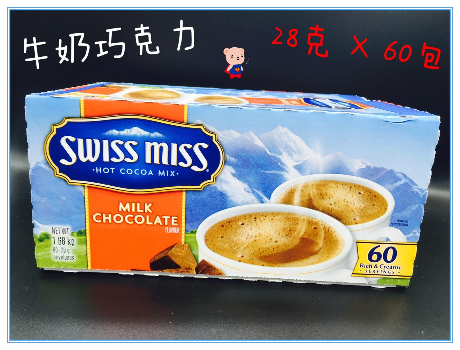 ?含發票?Swiss Miss香醇巧克力即溶可可粉/即溶可可粉?巧克力粉 可可粉 巧克力牛奶 隨手包 巧克力飲品 熱飲?