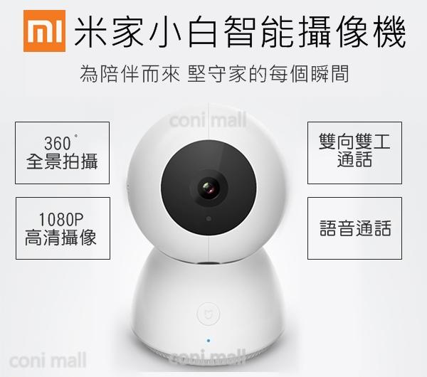 【coni shop】小米小白智能攝像機 高清1080P 無線 360旋轉 鏡頭可用APP遙控 錄像 監視器 智能攝像機