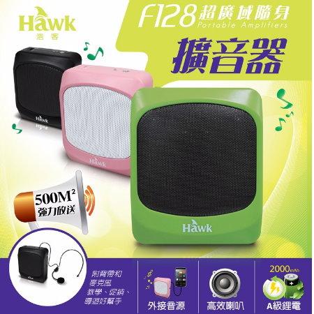 Hawk F128 超廣域隨身擴音器-綠