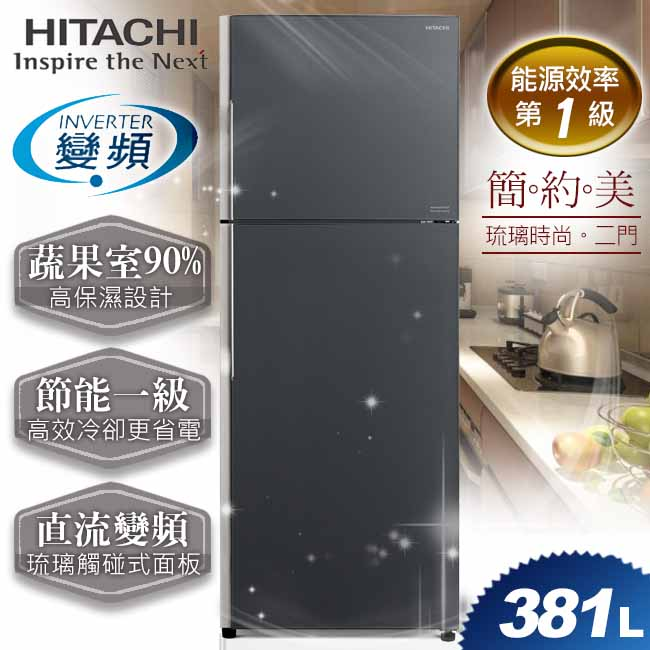 【日立HITACHI】直流變頻381L。琉璃時尚二門電冰箱。琉璃灰/(RG399/RG399_GGR)