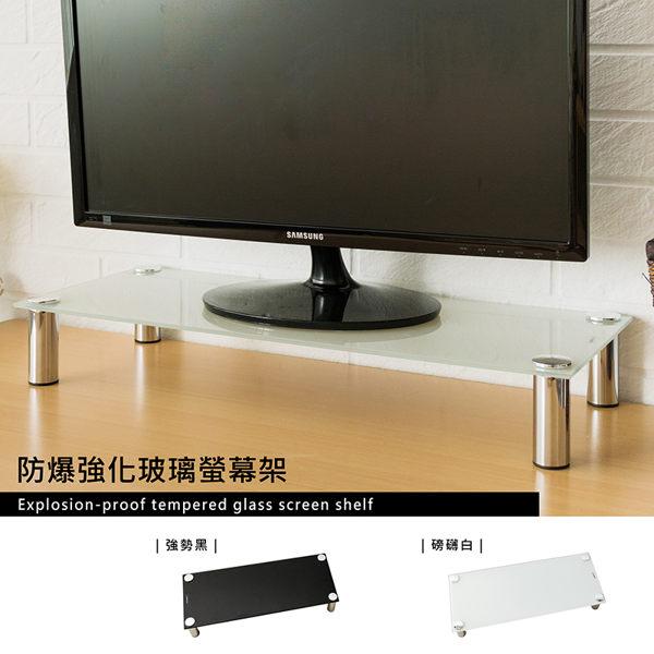 【 dayneeds 】【免運】防爆強化玻璃螢幕架/電視架/收納架/電腦架/增高架/桌上架/置物架