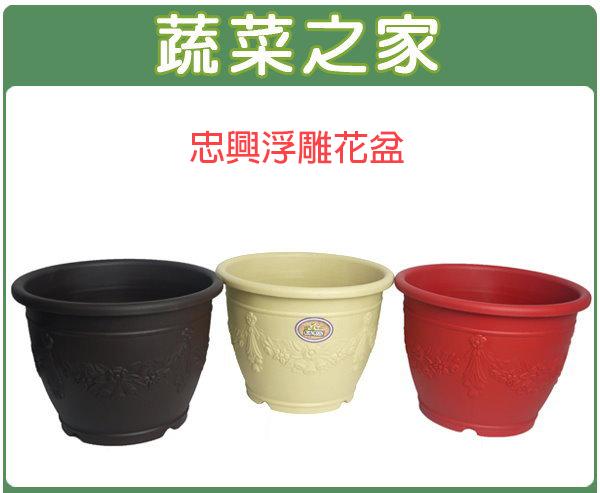 【蔬菜之家005-D105】忠興1尺2浮雕花盆鵝黃色、磚紅色、棕色共3色