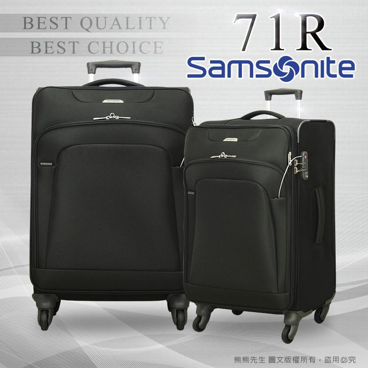 《熊熊先生》Samsonite新秀麗2016最新頂級商務箱71R(3.9KG)可加大行李箱29吋送好禮