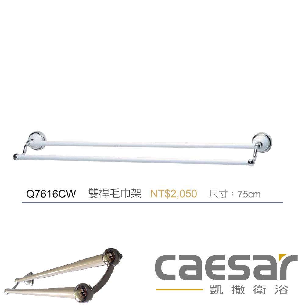 【caesar凱撒衛浴】雙桿毛巾架鉻/白(Q7616CW)