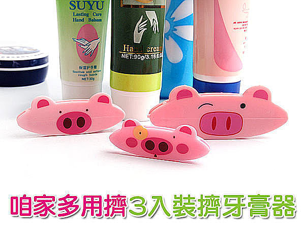 BO雜貨【SV2122】咱家多用擠~3入裝擠牙膏器 牙刷架 牙膏擠壓器 牙刷組 浴室收納置物架