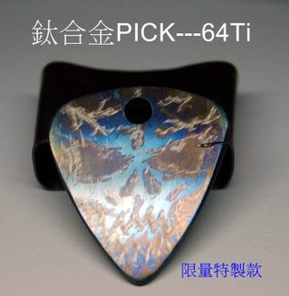 ?帝雅諾鈦餐具生活用品?【搖滾重金版】獨一無二鈦金屬吉他pick項鍊鑰匙圈ROCK搖滾鈦合金吉他撥片吉它彈片陽極處理台灣製造1.3mm