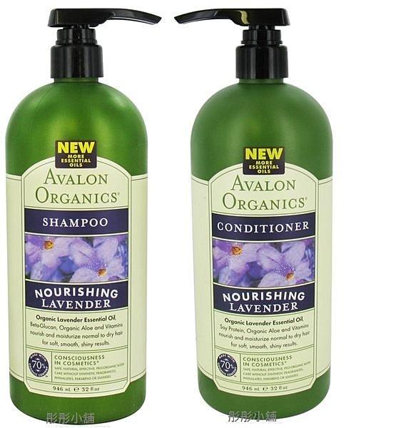 【彤彤小舖】Avalon Organic 有機薰衣草精油 滋養保濕洗髮精 /潤髮乳32oz(946ml)美國進口