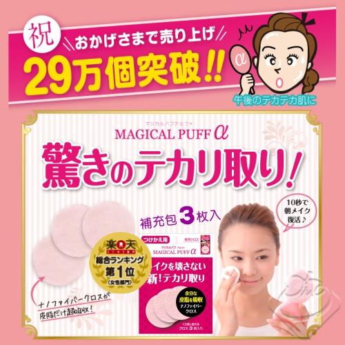 【補充包-3枚入】女人我最大 潘慧如推薦吸油海綿 補充包【日本】magical puff神奇吸油補妝魔術粉撲 補充包/吸油海綿/神奇粉撲/補充包╭。☆║.Omo Omo go物趣.║☆。╮