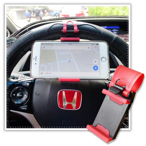 【aife life】方向盤手機架/汽車車載手機架/車用手機座/方向盤手機支架/汽車導航架/GPS支架