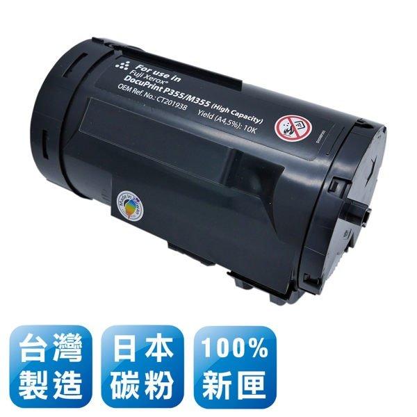 *╯新風尚潮流╭* 傳揚 Fuji Xerox DP P355d M355df 台製日本巴川相容碳粉匣 CT201938