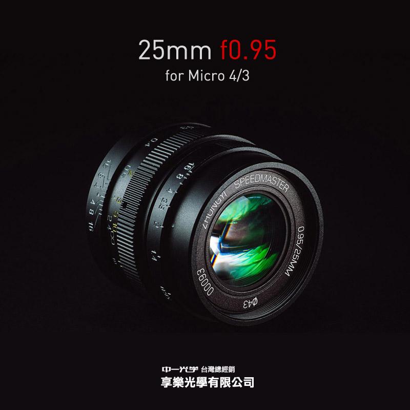 [享樂攝影] 中一光學Zhongyi Mitakon 25mm F0.95 for Micro 4/3 M4/3 微單眼相機專用鏡頭 參考 Voigtlander 福倫達