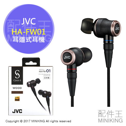 【配件王】日本代購 日本製 JVC HA-FW01 耳道式耳機 可換線 HA-FX1100 改款 另 FX1200