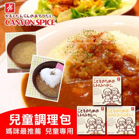 日本 CANYON 兒童調理包 (80gx2包) 玉米濃湯 蔬菜肉醬 咖哩 調理包 兒童專用【N101715】