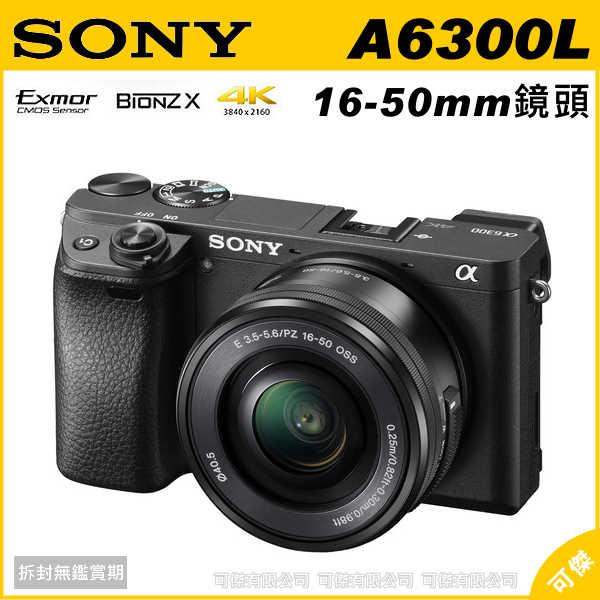 補貨中 可傑  Sony 單眼相機 A6300 A6300L α6300 黑色 含16-50mm 鏡頭 單鏡組 公司貨 (ILCE-6300L)