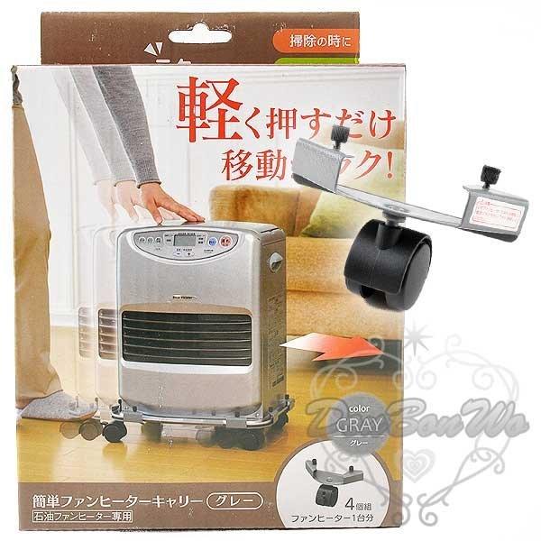 煤油暖爐 電暖器滑輪滾輪專用 DAINICHI CORONA TOYOTOMI皆通用海渡