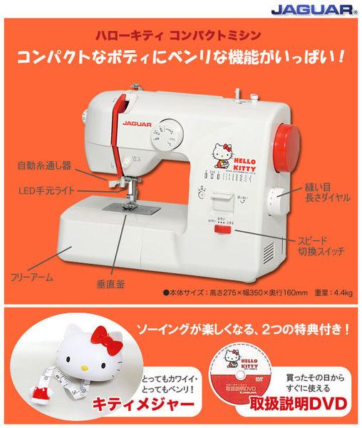 HELLO KITTY裁縫機電動縫紉機SK-01海渡