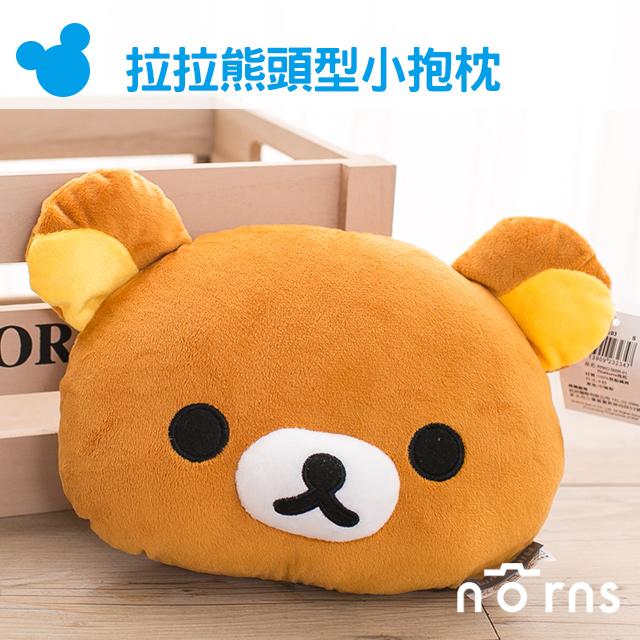 NORNS 【拉拉熊頭型小抱枕 午安枕 靠墊(9吋)】三麗鷗 懶懶熊 娃娃 靠枕 玩偶 禮物