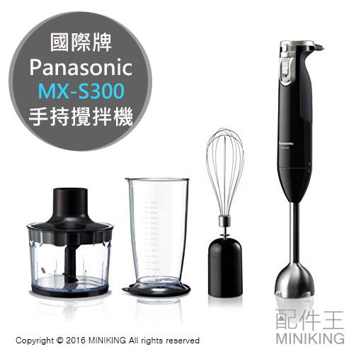 【配件王】日本代購 Panasonic 國際牌 MX-S300 手持 電動攪拌機 攪拌棒 立體四刀刃