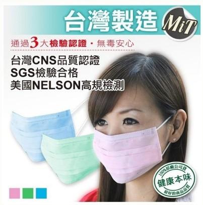 藍鷹牌 成人平面三層防塵口罩 (5入) 粉/綠/藍 [TW4717904566-2]