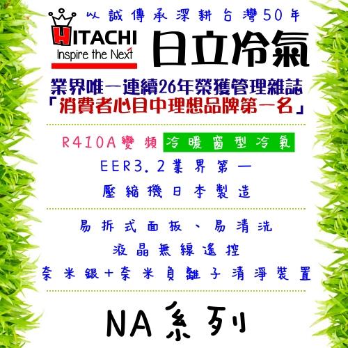 熱賣【日立冷氣】4.0kw變頻冷暖雙吹窗型冷氣《RA-40NA》日本製造 含基本安裝 高EER