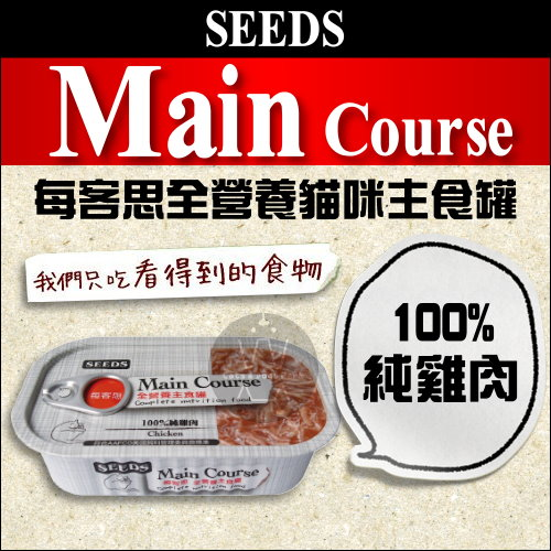 +貓狗樂園+ Main Course|每客思。主食貓罐。100%純雞肉。115g|$39--單罐