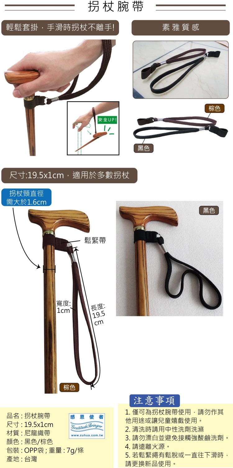 拐杖配件、拐杖用品,手腕帶、吊繩、掛繩,拿拐杖易手滑時怎麼辦? 手滑時拐杖不落地!