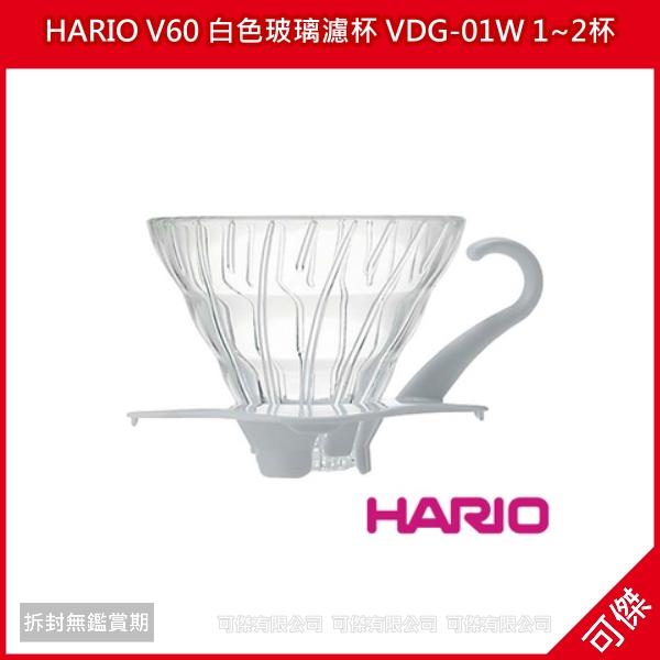 可傑 日本進口 HARIO V60 白色玻璃濾杯 VDG-01W 1~2杯 耐熱玻璃濾杯 錐形螺旋設計