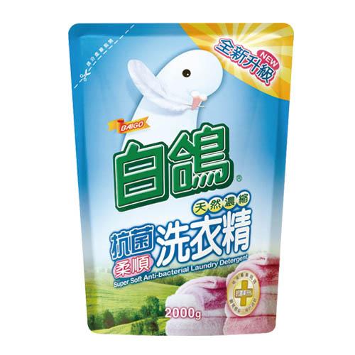 *優惠促銷*白鴿抗菌洗衣精補充包2000g《康是美》