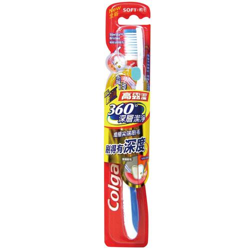 *買一送一*高露潔360度深層潔淨牙刷《康是美》*購物車請選1即出2*
