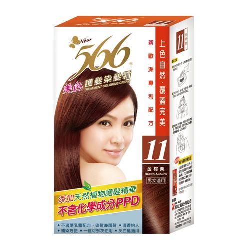 *優惠促銷*566護髮染髮霜11號金棕栗《康是美》