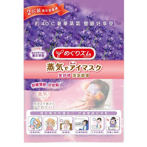美舒律蒸氣眼罩薰衣草香2片裝《康是美》