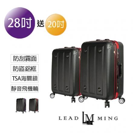 【LEADMING】幻彩世界29吋送20吋行李箱 大特價