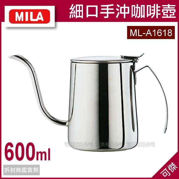 可傑 MILA  ML-A1618  細口手沖咖啡壺  細嘴壺 手沖壺 咖啡壺 600cc  手沖咖啡專用 鏡面優美質感