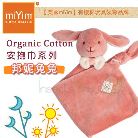 +蟲寶寶+美國【miYim】有機棉安撫巾系列-邦妮兔兔/有機棉製品 增加寶寶安全感!